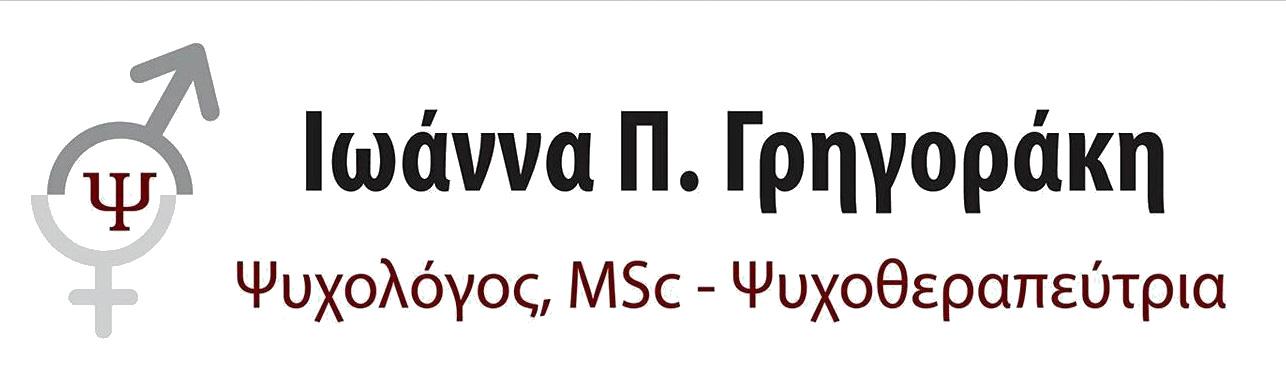 Ψυχολόγος - Ψυχοθεραπεύτρια στη Μυτιλήνη (Λέσβος) Γρηγοράκη Ιωάννα